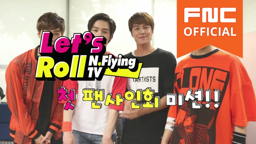 Let's Roll! N.Flying ep2. First Fan meeting Mission