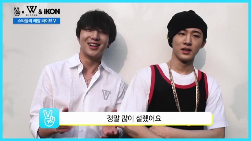 WINNER & iKON - [V] Star Real Live APP V