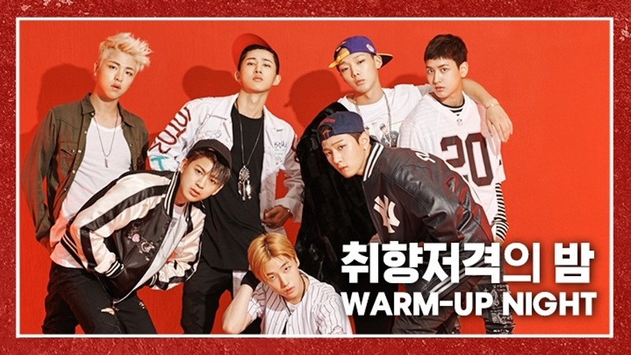 iKON - 취향저격의 밤(WARM-UP NIGHT)