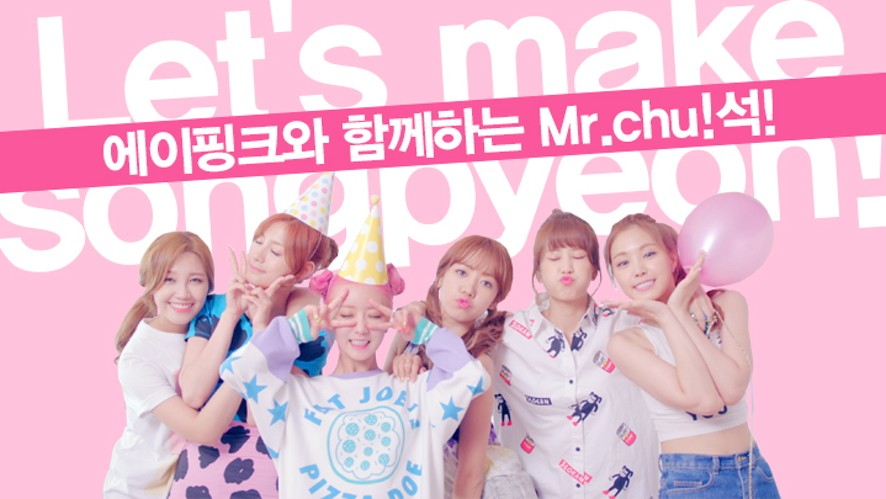Apink Mr.chu!석! (Let's make songpyeon!)