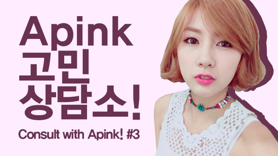 Apink 고민상담소! (Consult with Apink!) #3