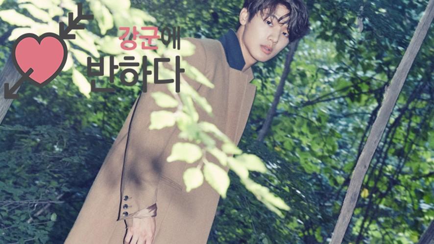 MIN HYUK_Fall in Mr.Kang #6
