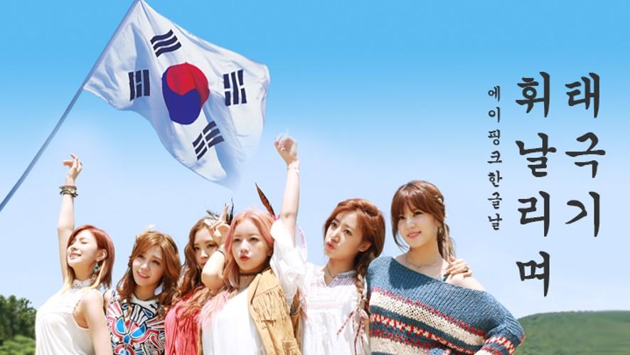 Apink 태극기 휘날리며 (Korean national flag)
