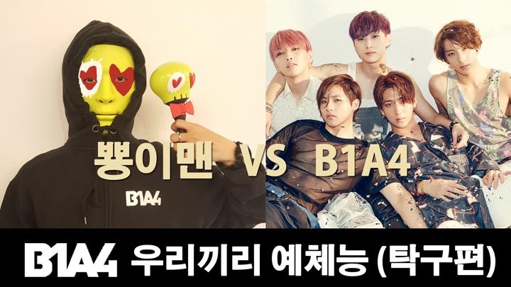 B1A4 우리끼리 예체능 (탁구편)