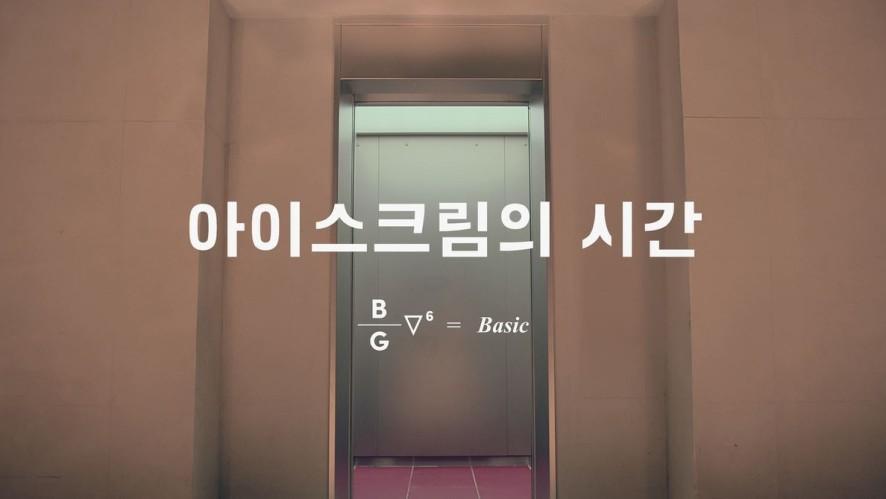 [Preview] 브라운 아이드 걸스-아이스크림의 시간
