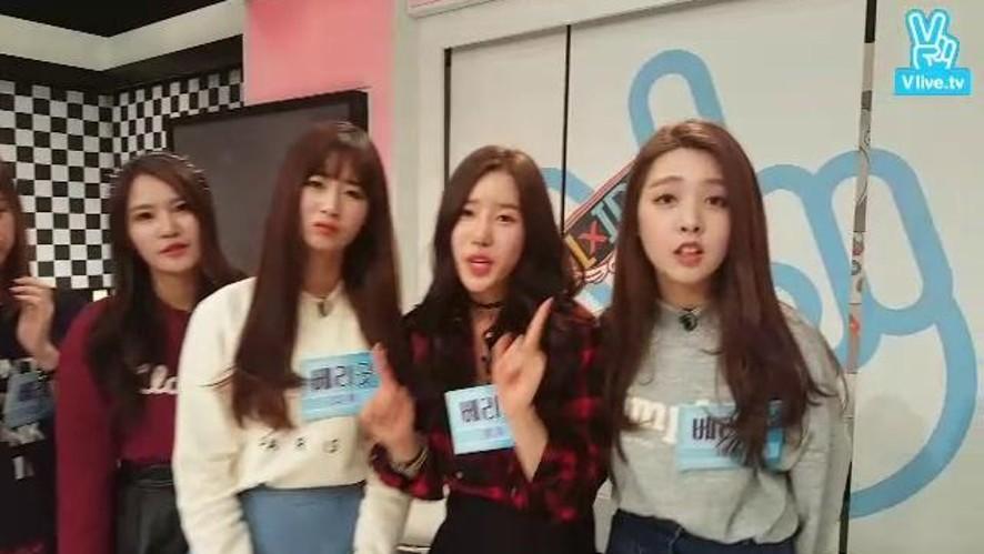 BerryGood 베리굿 첫방송 비하인드!