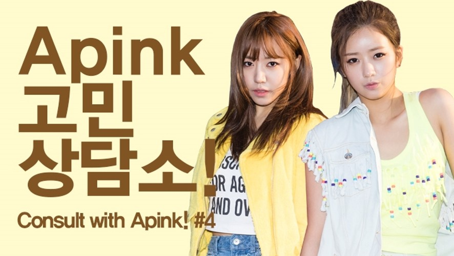 Apink 고민상담소! (Consult with Apink!) #4