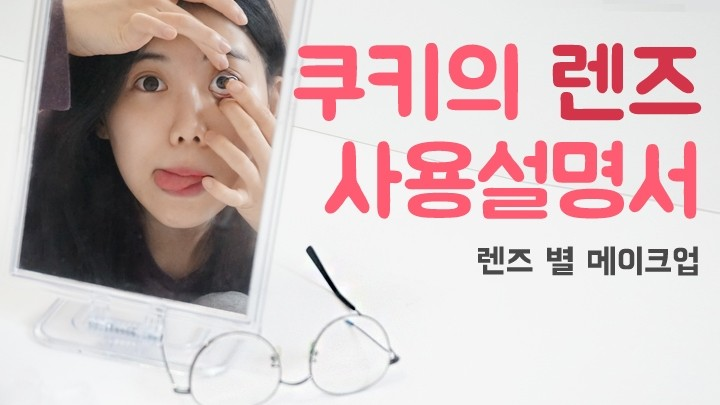 cookie의 Contact Lens Guide! 색색 렌즈별 make-up까지 탐구!