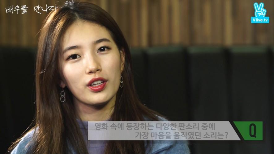 <도리화가> 배우를 만나다 '수지 편' 본편 영상