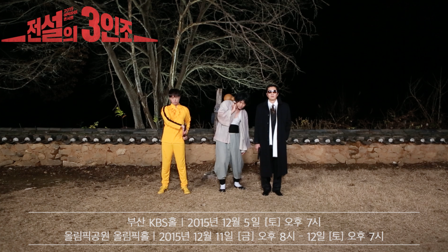 EPIK HIGH CONCERT '전설의 3인조' #3
