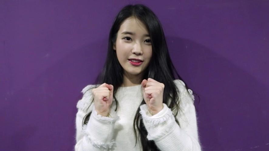 IU(아이유) 영상회 'CHAT-VIEW' behind