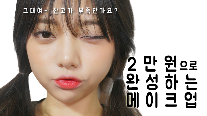 Mia의 Make-up with 20 thousand won! 2만원으로 완성하는 메이크업