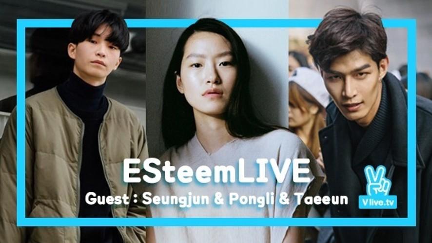 에스팀 라이브(ESteemLIVE)_승준 & 퐁리 & 태은(Seungjun & Pongli & Taeeun)