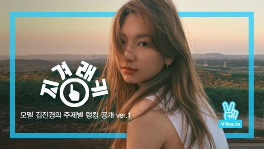 김진경(Kim Jinkyung)_'징경랭킹(Jinkyung's Ranking)' ver.1