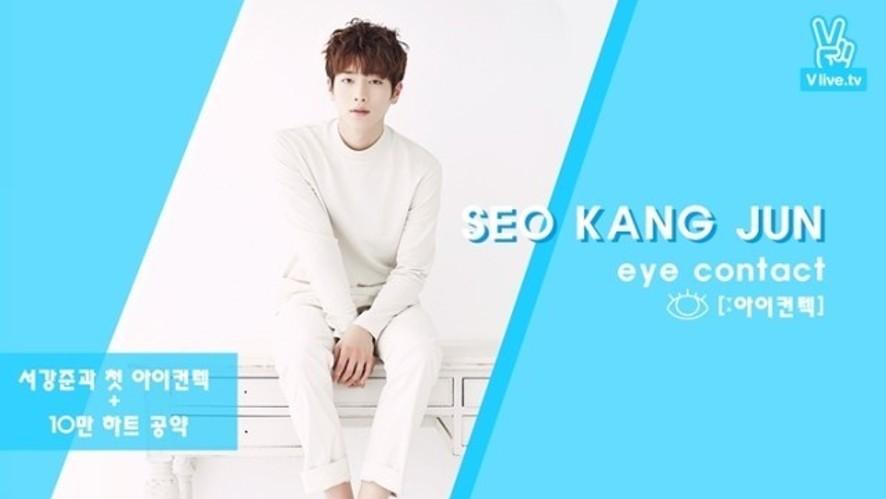 서강준과 첫 아이컨텍 + 10만 하트 공약 <Seo Kang-jun 'first eye contact + 100,000 heart attack'>
