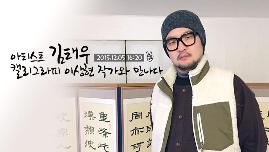 김태우, 캘리그라피 이상현 작가와 만나다