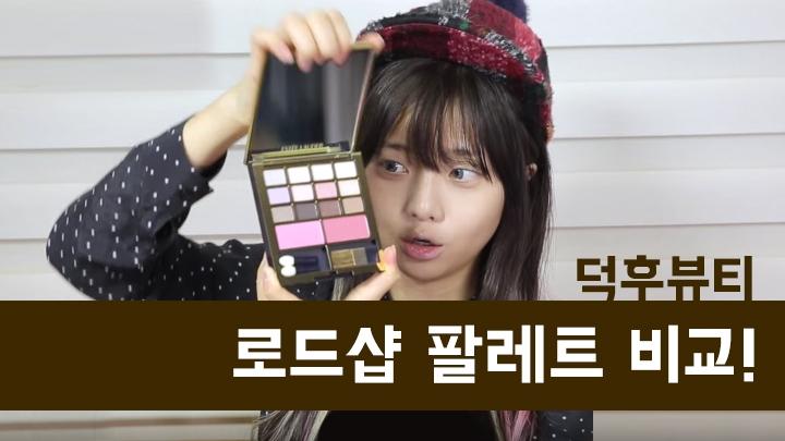 미아의 덕후뷰티 : 올 로드샵 팔레트 비교! eyeshadow palette collection
