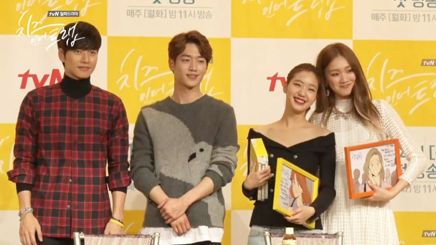 [Replay (1)] tvN  'Cheese in the Trap' Meet&Greet LIVE