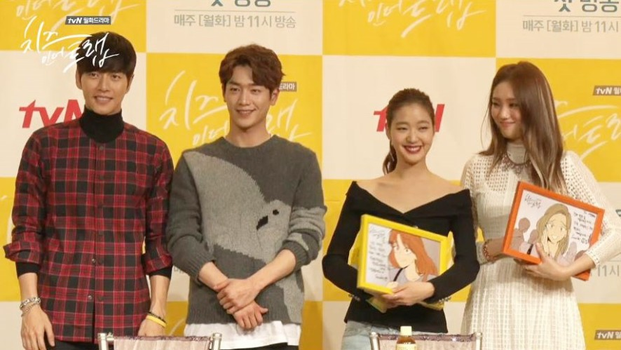 [Replay (2)] tvN 'Cheese in the Trap' Meet&Greet LIVE