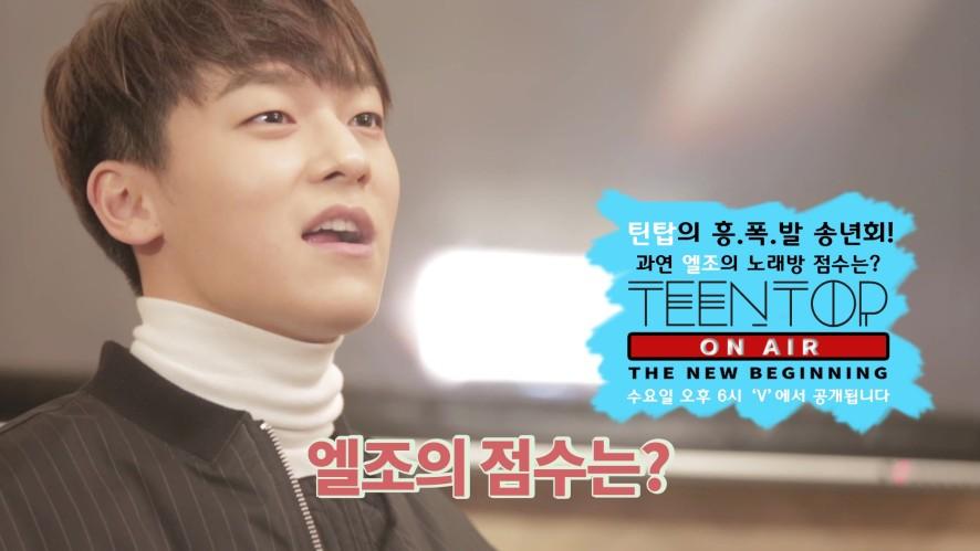 <TEENTOP ON AIR> THE NEW BEGINNING #7화
