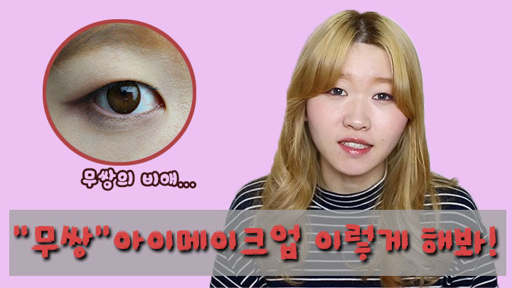 방콕인의 Mono-eyelid Make up tip 무쌍 아이메이크업 이렇게!