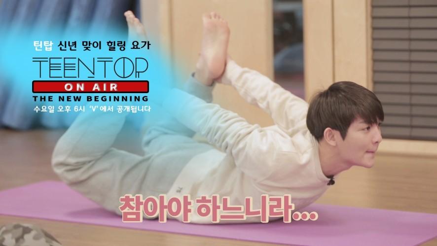<TEENTOP ON AIR> THE NEW BEGINNING #8화