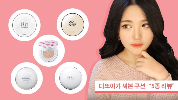 다또아가 써본 Cushion Foundation 5종 Review!