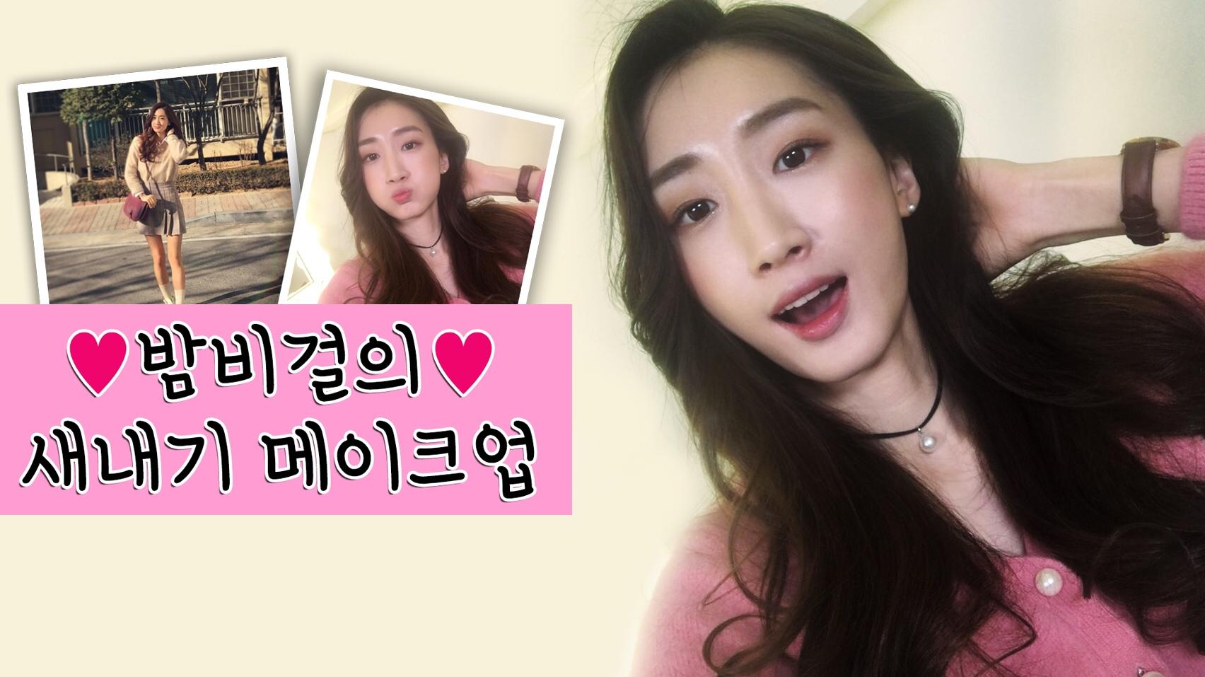 밤비걸의 로드샵 새내기 메이크업 Freshman Makeup