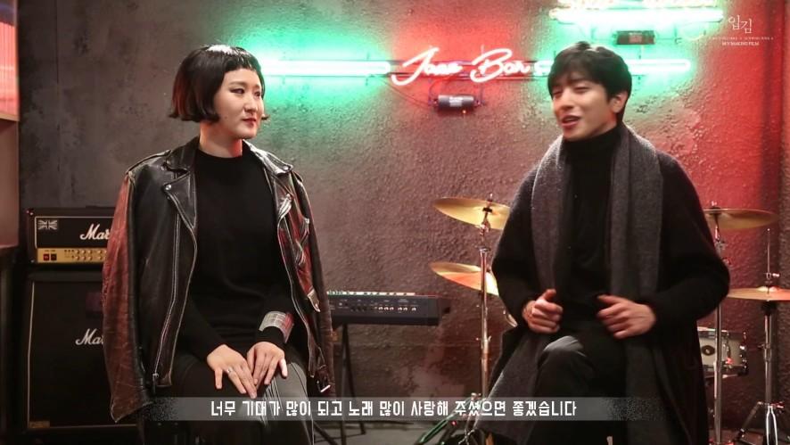 [스타캐스트] '특급 교감' 정용화X선우정아 '입김' MV 촬영 현장