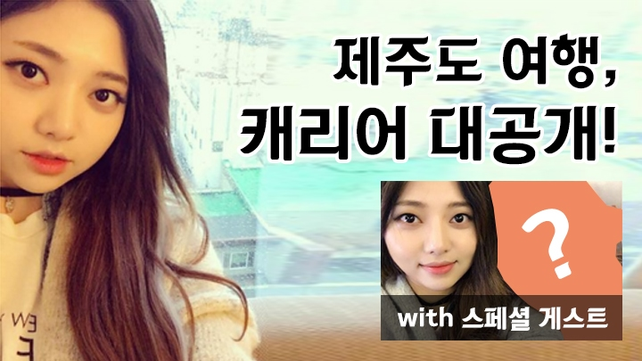 Mia 미아의 제주도 여행, 캐리어 공개! What's in MIA's Travel Pouch and Travel bag