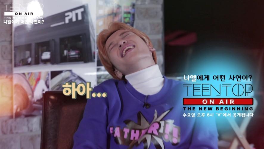 <TEEN TOP ON AIR #9 예고편>