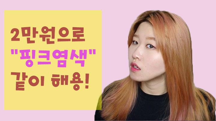 2만원으로 염색! Self hair dying tips with 20,000 WON