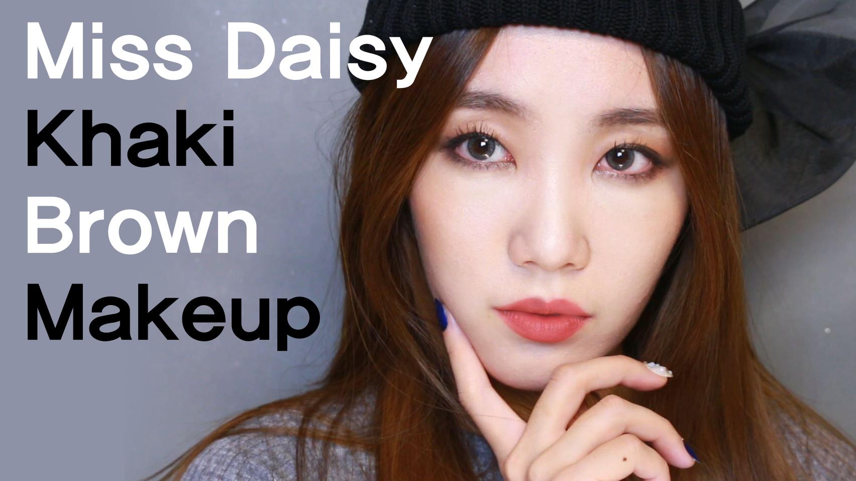 미스데이지의 Khaki Brown makeup 카키 브라운을 활용한 메이크업!