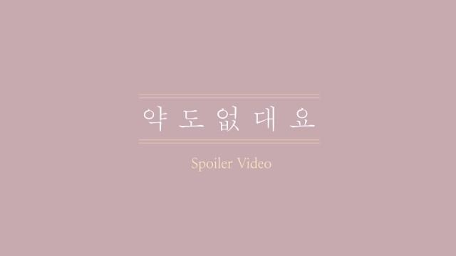 백지영 - 약도 없대요(Feat.버벌진트) 스포일러 영상