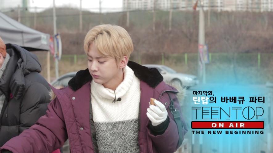 <TEENTOP ON AIR> THE NEW BEGINNING #10화