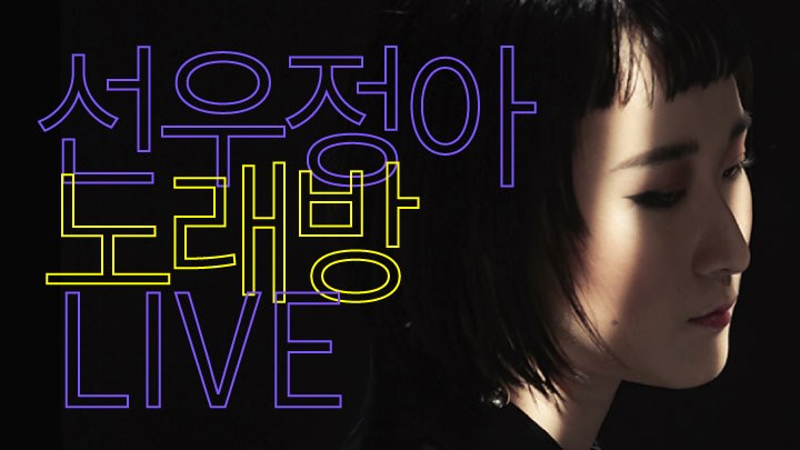 [선우정아] 선우정아 노래방 LIVE!