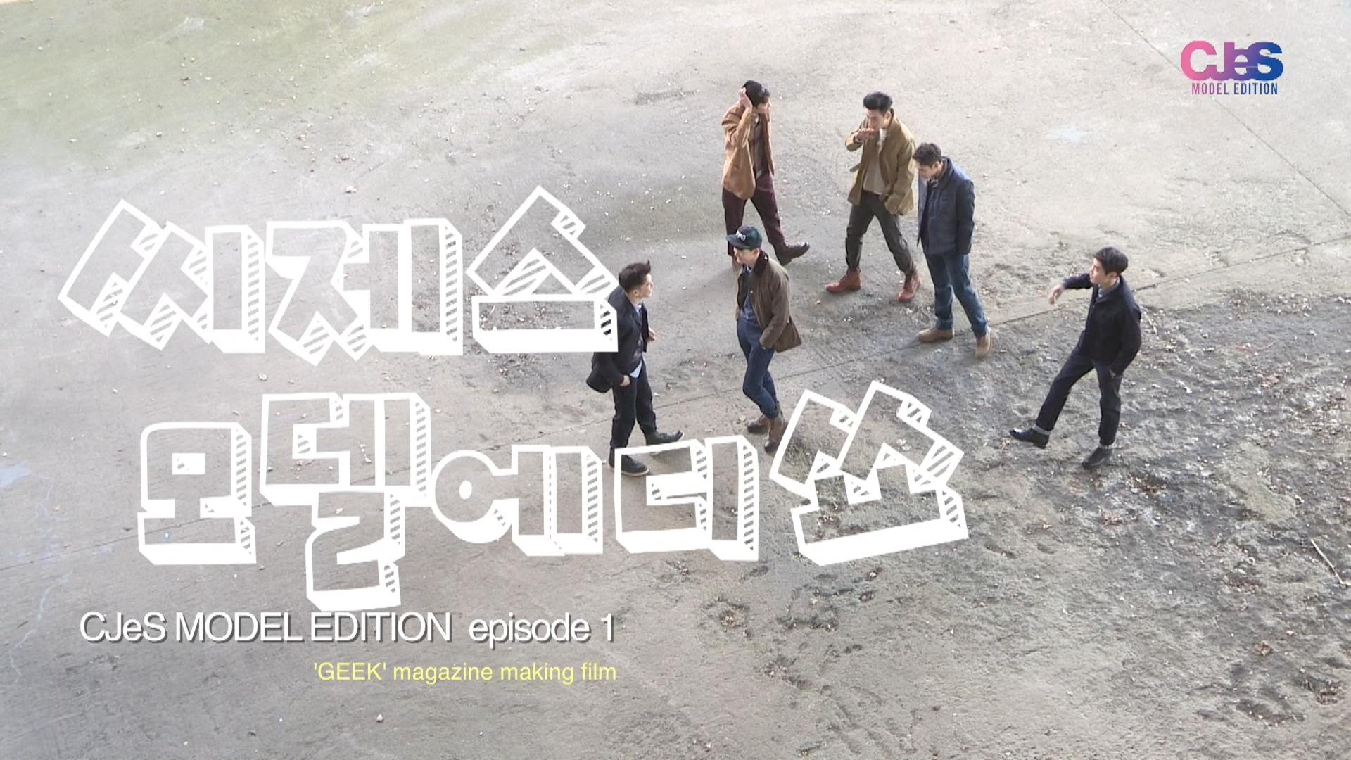 씨제스 모델에디쑈 EP.01_GEEK 매거진 화보 촬영