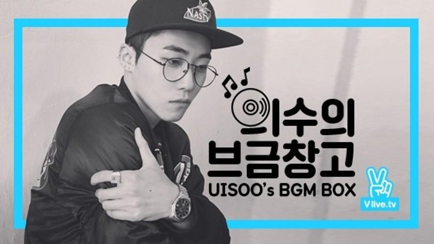 의수의 브금창고 티저 영상(UISOO's BGM BOX_Teaser Video)