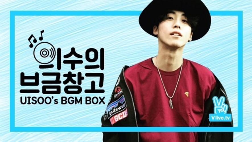 """이의수의 브금 창고 (UISOO's BGM BOX) """"첫방이니 봐주세요~"""""""