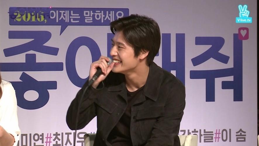 <좋아해줘> 무비토크 라이브 다시보기 '우리 제법 잘어울려요_강하늘 김주혁'
