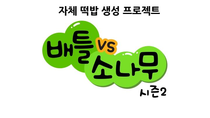 배틀 소나무(Battle SONAMOO) season2 - EP.1