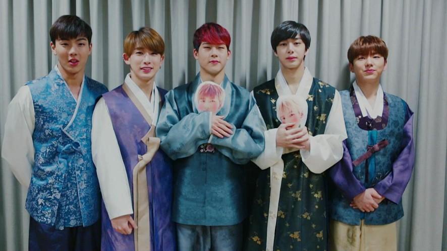 [Special] 몬스타엑스 '새해 복 많이 받으세요'