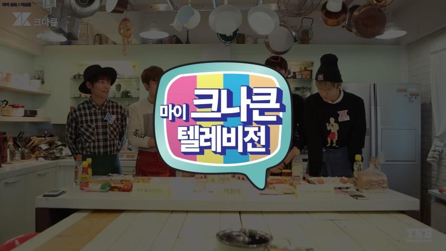 [마이 크나큰 텔레비전] #11 크나큰(KNK) 요리대결 part.2