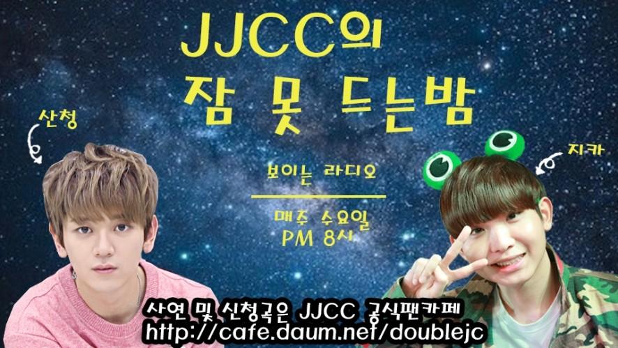 JJCC의 잠못이루는 낮에 게릴라습격!!