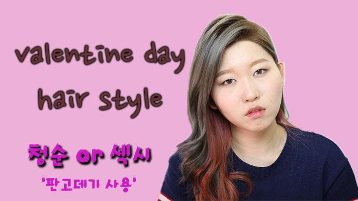 Valentine's day Hairstyles TIP '청순 or 섹시' 방콕인의 야매미용실