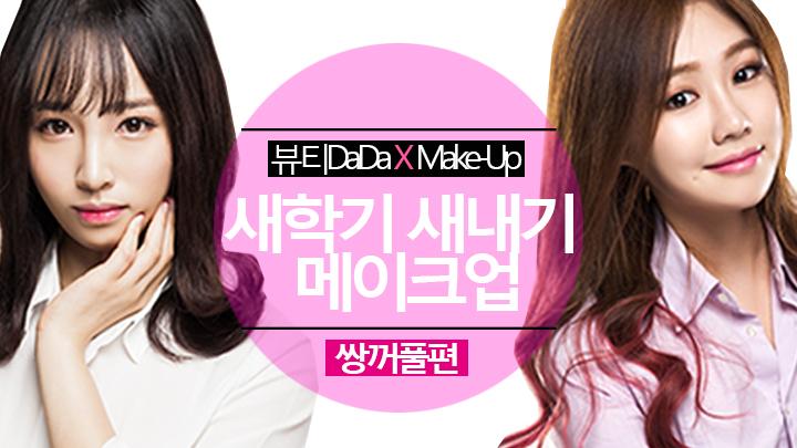 뷰티DaDa, Freshman Beauty 새학기 쌍꺼풀 새내기 메이크업!
