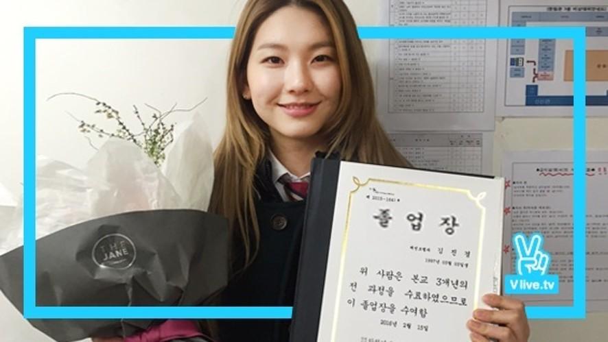 💥채율 승준의 진경 졸업식 급습! 드디어 스무살이예요~!!💕💥