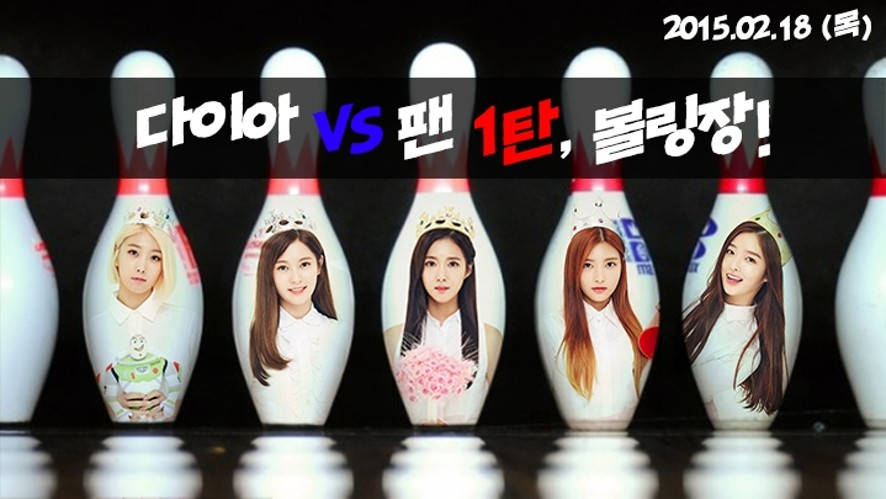 [DIA] 다이아 VS 팬 1탄, 볼링장!