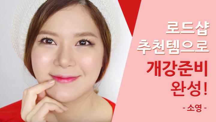 개강 준비 Korean Road Shop Makeup 로드샵 추천템으로 메이크업!