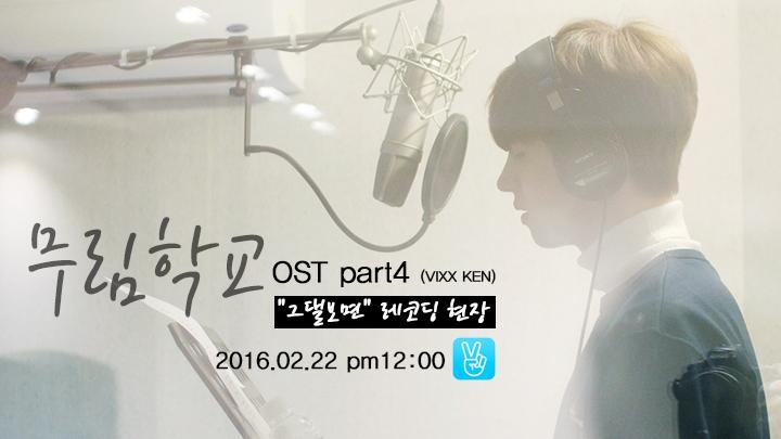 """VIXX KEN 무림학교 OST """"그댈보면"""" 레코딩 현장"""